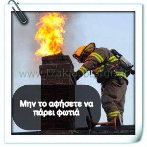 pyrosvestiki_tzakia