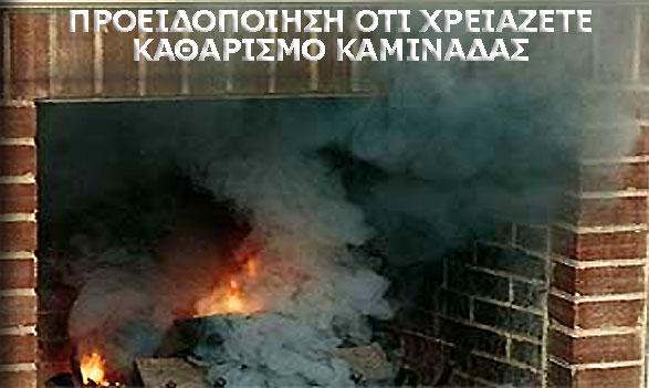 tzaki_poy_kapnizei