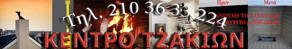 ΚΑΘΑΡΙΣΜΟΣ ΚΑΜΙΝΑΔΑΣ ΤΖΑΚΙΟΥ & ΕΣΤΙΑΣ 25 ΕΥΡΩ, ΣΕ ΟΛΗ ΤΗΝ ΑΤΤΙΚΗ